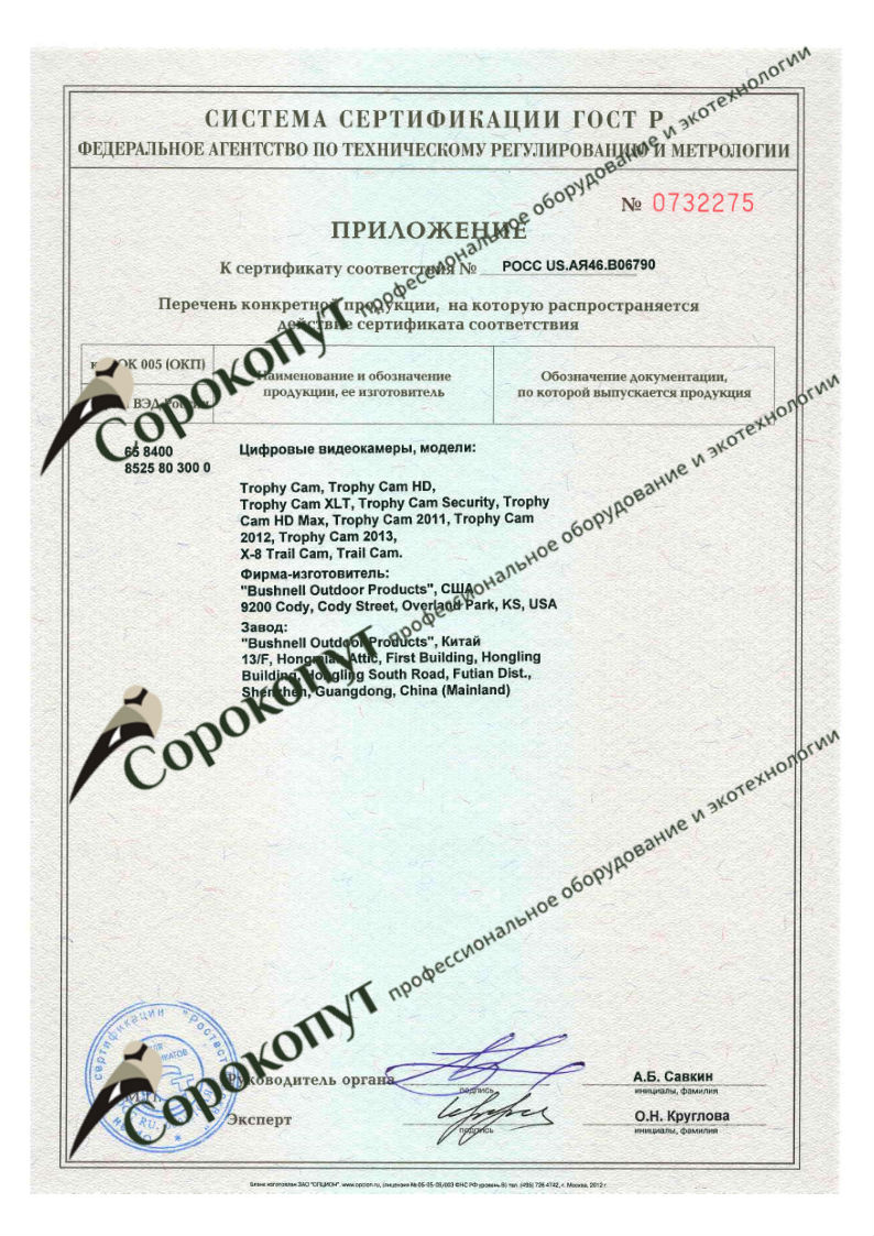 Сертификат фотоловушки Bushnell