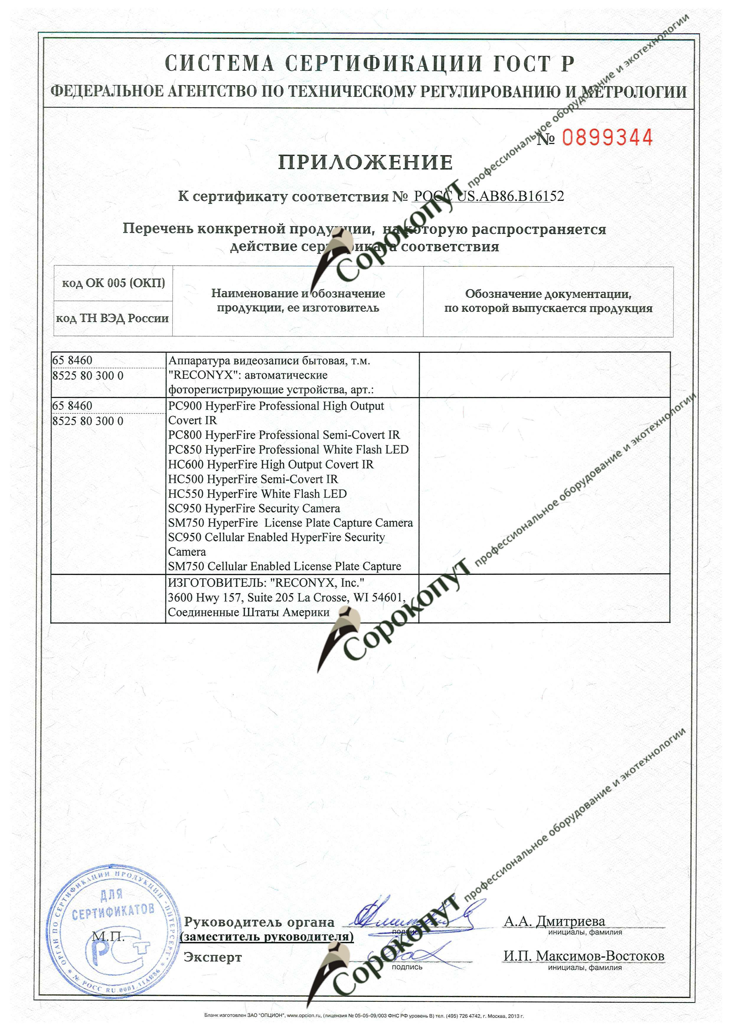 Сертификат фотоловушки Reconyx