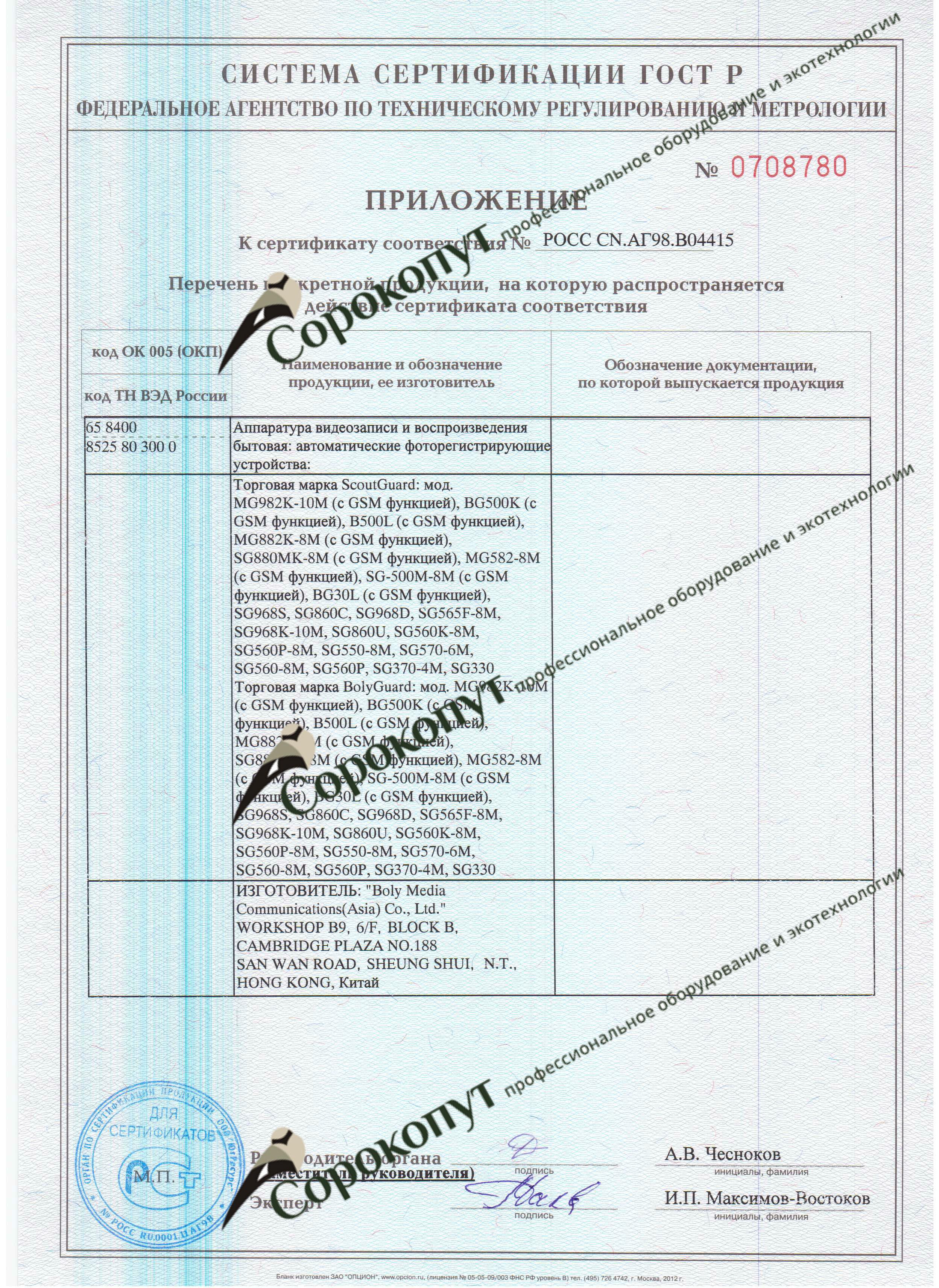 Сертификат фотоловушки Bolymedia