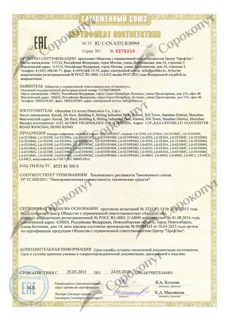 EAC Сертификат фотоловушки Ltl Acorn