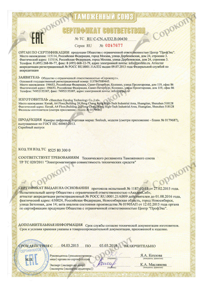 EAC Сертификат Seelock