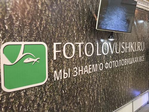fotolovushki.ru - мы знаем о фотоловушках всё